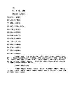 《筝》(唐.白居易)原文翻译、注释和赏析