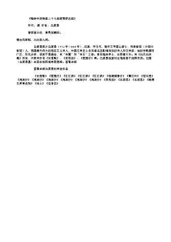 《翰林中送独孤二十七起居罢职出院》(唐.白居易)原文翻译、注释和赏析