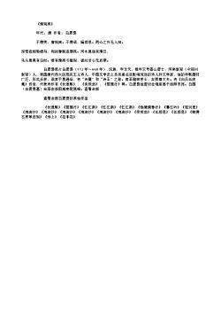 《潜别离》(唐.白居易)原文翻译、注释和赏析