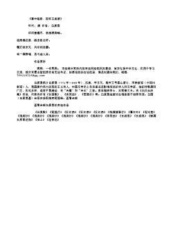 《禁中晓卧,因怀王起居》(唐.白居易)原文翻译、注释和赏析