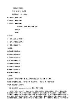 《赋得古原草送别》(唐.白居易)原文翻译、注释和赏析