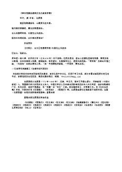 《奉和思黯自题南庄见示兼呈梦得》(唐.白居易)原文翻译、注释和赏析