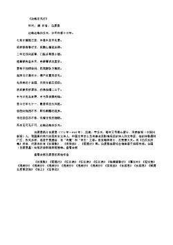 《达哉乐天行》(唐.白居易)原文翻译、注释和赏析