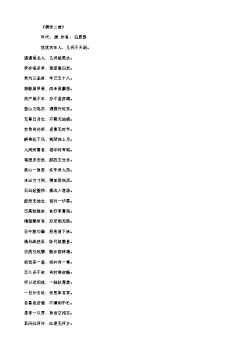 《偶作二首》(唐.白居易)原文翻译、注释和赏析