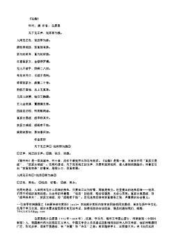 《议婚》(唐.白居易)原文翻译、注释和赏析