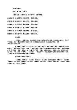 《小庭亦有月》(唐.白居易)原文翻译、注释和赏析