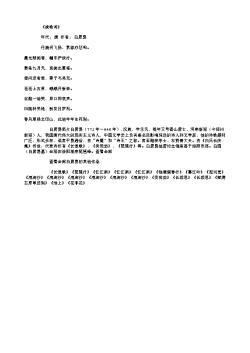 《挽歌词》(唐.白居易)原文翻译、注释和赏析
