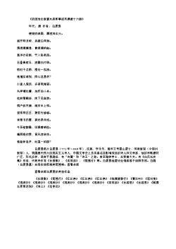 《府西池北新葺水斋即事招宾偶题十六韵》(唐.白居易)原文翻译、注释和赏析