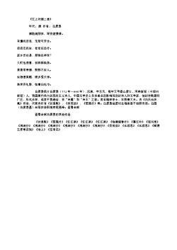 《江上对酒二首》(唐.白居易)原文翻译、注释和赏析