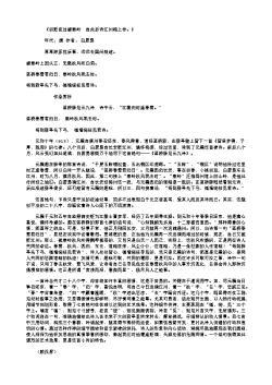 《初贬官过望秦岭 自此后诗江州路上作。》(唐.白居易)原文翻译、注释和赏析