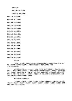《寄王质夫》(唐.白居易)原文翻译、注释和赏析