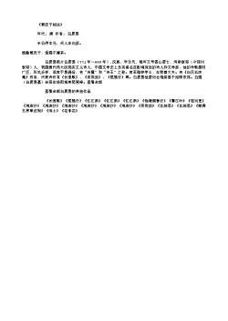 《萧庶子相过》(唐.白居易)原文翻译、注释和赏析