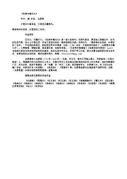 《秋雨中赠元九》(唐.白居易)原文翻译、注释和赏析