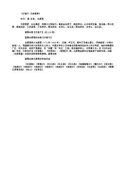 《行香子·文殊菩萨》(唐.白居易)原文翻译、注释和赏析