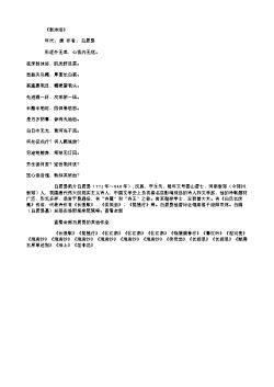 《新沐浴》(唐.白居易)原文翻译、注释和赏析