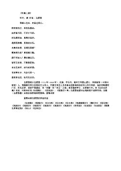 《叹鲁二首》(唐.白居易)原文翻译、注释和赏析
