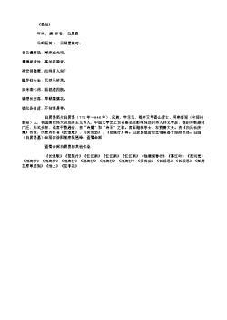 《晏起》(唐.白居易)原文翻译、注释和赏析