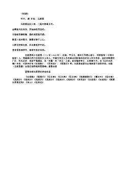 《闲居(2)》(唐.白居易)原文翻译、注释和赏析