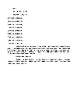 《大水》(唐.白居易)原文翻译、注释和赏析