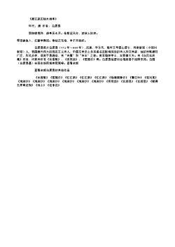 《题王家庄临水柳亭》(唐.白居易)原文翻译、注释和赏析