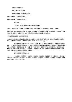 《县西郊秋寄赠马造》(唐.白居易)原文翻译、注释和赏析