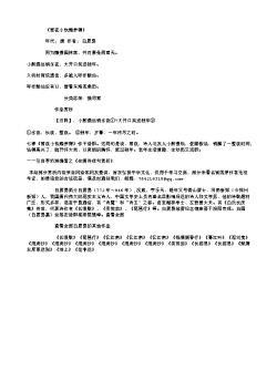 《雪夜小饮赠梦得》(唐.白居易)原文翻译、注释和赏析