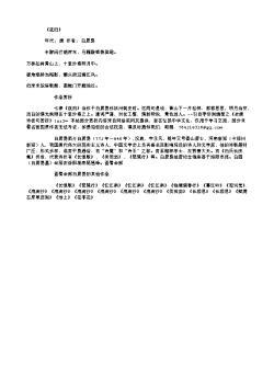 《夜归》(唐.白居易)原文翻译、注释和赏析