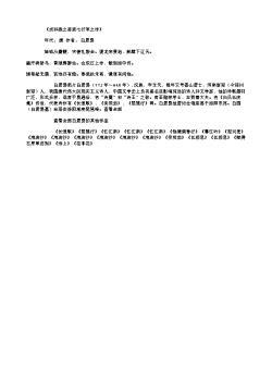《戏和微之答窦七行军之作》(唐.白居易)原文翻译、注释和赏析