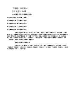 《东墟晚歇 时退居渭村。》(唐.白居易)原文翻译、注释和赏析