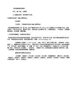 《苦热题恒寂师禅室》(唐.白居易)原文翻译、注释和赏析