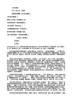 《杭州春望》(唐.白居易)原文翻译、注释和赏析