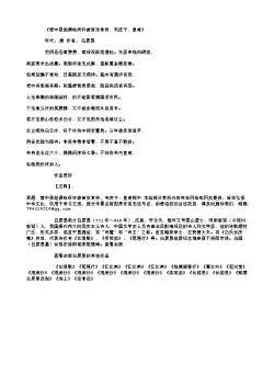 《雪中晏起偶咏所怀兼呈张常侍、韦庶子、皇甫》(唐.白居易)原文翻译、注释和赏析