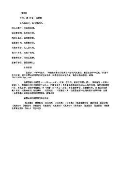 《春游》(唐.白居易)原文翻译、注释和赏析