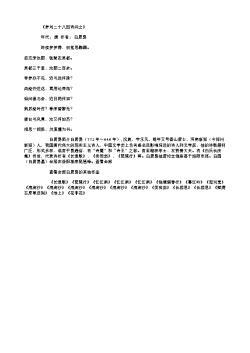 《梦刘二十八因诗问之》(唐.白居易)原文翻译、注释和赏析