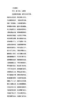 《长恨歌》(唐.白居易)原文翻译、注释和赏析