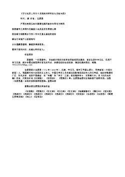 《予以长庆二年冬十月到杭州明年秋九月始与范》(唐.白居易)原文翻译、注释和赏析