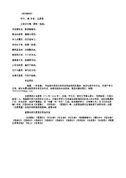 《读邓鲂诗》(唐.白居易)原文翻译、注释和赏析