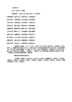 《和寄乐天》(唐.白居易)原文翻译、注释和赏析