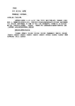 《恨词》(唐.白居易)原文翻译、注释和赏析