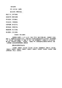 《慈乌夜啼》(唐.白居易)原文翻译、注释和赏析