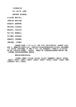 《江南谪居十韵》(唐.白居易)原文翻译、注释和赏析