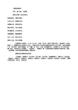《朝回游城南》(唐.白居易)原文翻译、注释和赏析