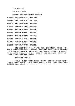 《和晨兴因报问龟儿》(唐.白居易)原文翻译、注释和赏析