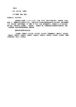 《禁中》(唐.白居易)原文翻译、注释和赏析