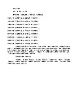 《叹老三首》(唐.白居易)原文翻译、注释和赏析