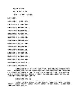 《山石榴,寄元九》(唐.白居易)原文翻译、注释和赏析