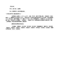 《悲歌二(一作《悲歌》,一作《短歌行》)》(唐.白居易)原文翻译、注释和赏析