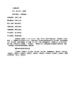 《昭国闲居》(唐.白居易)原文翻译、注释和赏析