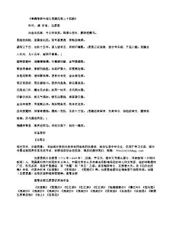 《奉酬淮南牛相公思黯见寄二十四韵》(唐.白居易)原文翻译、注释和赏析