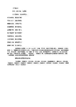 《不致仕》(唐.白居易)原文翻译、注释和赏析